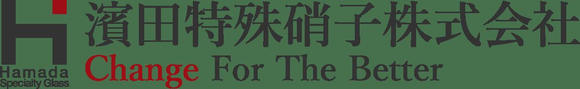 耐熱ガラス・強化ガラスの製造販売 濱田特殊硝子株式会社